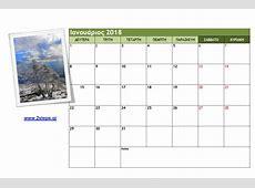 Ημερολόγιο 2018 2019 2018 Calendar Printable with