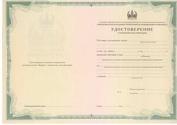 Бакалавриат и специалитет специальности высшего образования – государственный университет имени Г.В. Плеханова.