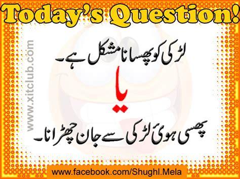 good question for facebook statuses in urdu - Google ...