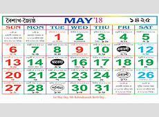 Bengali Calendar 2018 takvim kalender HD
