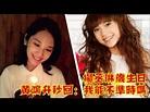 杨丞琳 18岁生日唯一小鬼没迟到 黄鸿升 秒回:我能不准时吗! - YouTube
