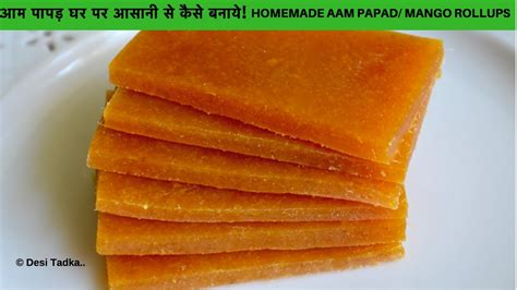 perfect aam papad recipe homemade mango papad    aam papad easy mango fruit