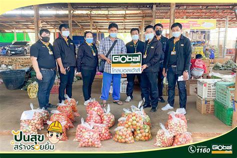 โกลบอลเฮ้าส์ ช่วยเกษตรกรขายผักปลอดสาร - globalhousenews