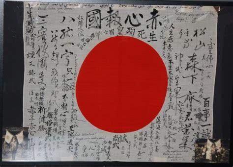 original japanese yosegaki good luck flag ww catawiki