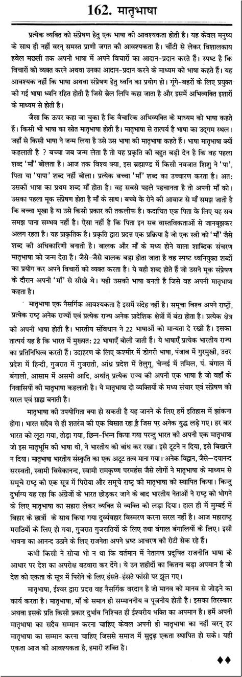 who is a mother essay big essay on my mother in hindi drugerreport732 web fc2 com