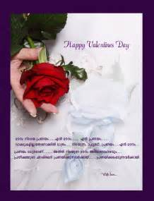 wedding wishes kerala quote in malayalam