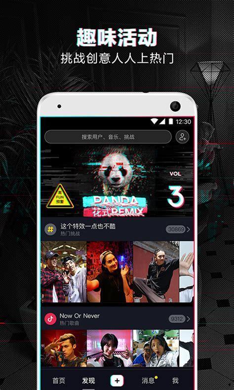 抖音短视频官网版下载_抖音短视频官网软件app下载 v1.7.9-嗨客手机站