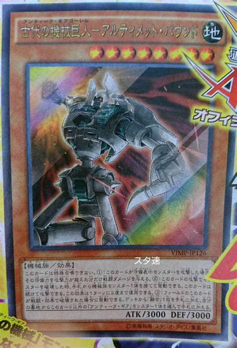 The Organization Promo Ancient Gear Golem Mechanized