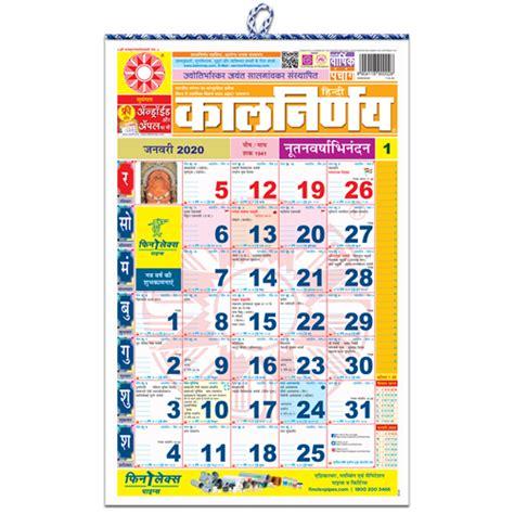 You can also get printable marathi calendar & downloadable pdf calendar for any year and month. Kalnirnay | India's Premier Almanac Maker | Buy Calmanac ...