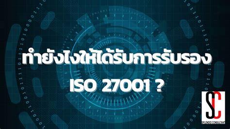 ทำยังไงให้ได้การรับรอง ISO 27001 ?   Splendid Consultant