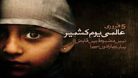youm  kashmir day  quotes sms wallpapers webpk