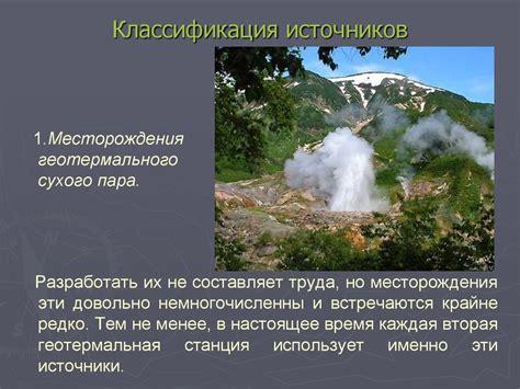 Геотермальная энергетика . 2.1 Прямое использование геотермальной энергии