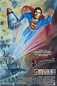Superman IV: The Quest for Peace   DC Movies Wiki   FANDOM ...