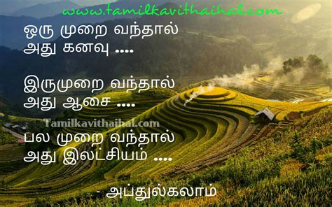 Motivational quotes will inspires an individual after every here, we have listed some of the best inspirational & motivational quotes for success in tamil that can be implemented in day today life. Insiprational and positive success quotes dr abj kalam words in tamil