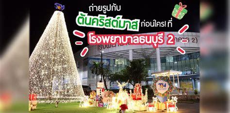 """โรงพยาบาลธนบุรี 2 (thonburi 2 hospital): """"รพ.ธนบุรี 2"""" จัดกิจกรรม """"แชะ แชร์ เช็คอิน"""" • ข่าวหุ้นธุรกิจออนไลน์"""