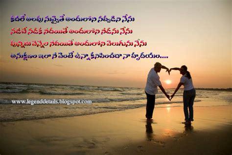 depth love quotes  telugu  images  legendary