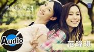 范瑋琪 Christine Fan - 悄悄告訴你 (官方歌詞版) - 電影『被偷走的那五年』主題曲 - YouTube