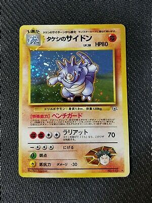 It went up against red's charizard and lost after a tough fight, taken down by charizard's seismic toss. Pokemon Brock's Rhydon (Japanese) No. 112 card holo shiny 68W | eBay
