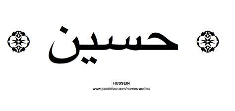 Hussein In Arabic