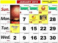 2019 Malaysian Calendar and School Holidays – Kalendar