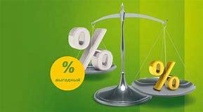 рефинансирование ипотеки сбербанка для семьи с двумя детьми