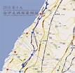 2010白沙屯媽祖徒步進香 《《GPS》》十一天行進路線參考圖
