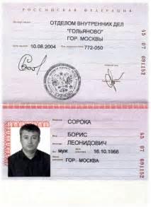 Вид на жительство в россии для гражданина