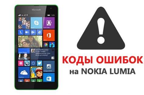 коди помилок на nokia lumia і windows phone комп ютер