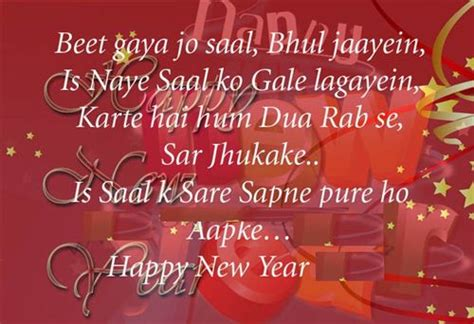 Happy New Year 2018 Sms And Quotes In Marathi, Hindi And