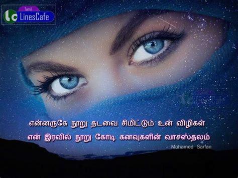 dream quotes  tamil tamillinescafecom