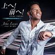 John Lucas | Gospel Singer
