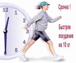 Похудеть за неделю на 5 8 килограмм