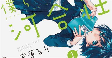 crunchyroll manga adds bokura wa minna kawaisou