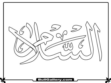 Moslim Kleurplaten by Allah Almighty Islamic Coloring Pages Bull Gallery