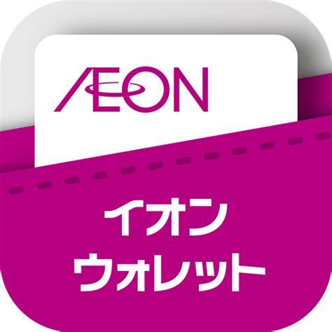 イオン ウォレット アプリ 機種 変更