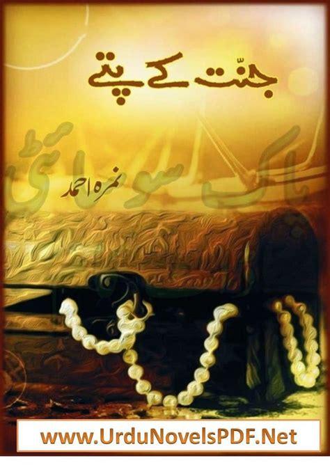 jannat kay pattay urdu   nimra ahmad urdu novels novels romantic novels  read