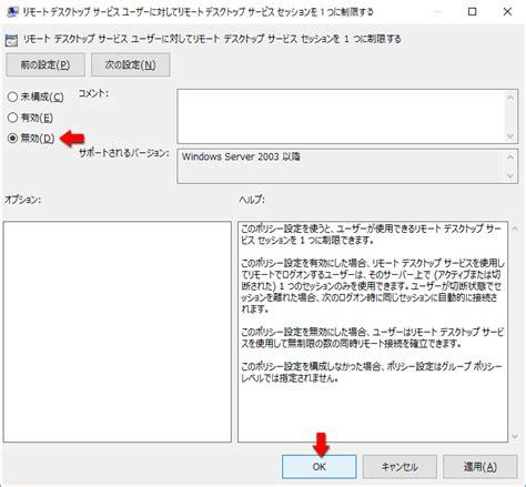 リモート デスクトップ 複数 接続
