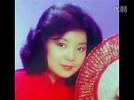 邓丽君 - 我要你 (Deng LiJun - I Want You) - YouTube