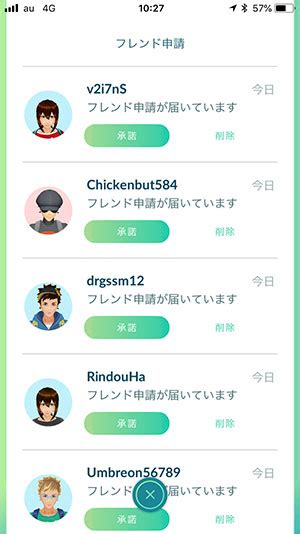 ポケモンgo フレンド削除 相手