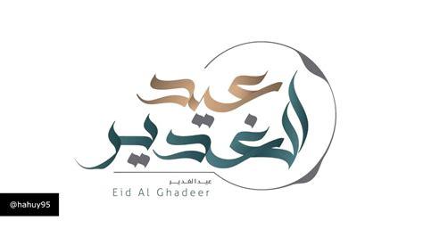 aaml mkhtot aayd alghdyr alystorytor making  eid al