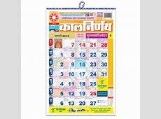 Kalnirnay India's Premier Almanac Maker Buy Calmanac