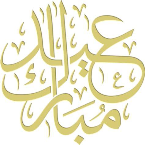 ucapan idul fitri bahasa arab png nusagates