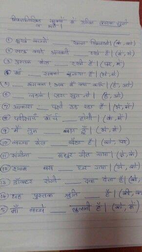 hindi grammar kaarak worksheet worksheets for school kids hindi worksheets learn hindi