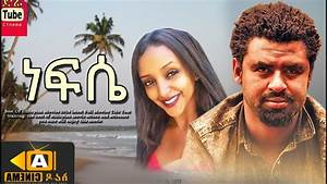 ነፍሴ Ethiopian Film Nefise -new ethiopian MOVIE 2018 ...