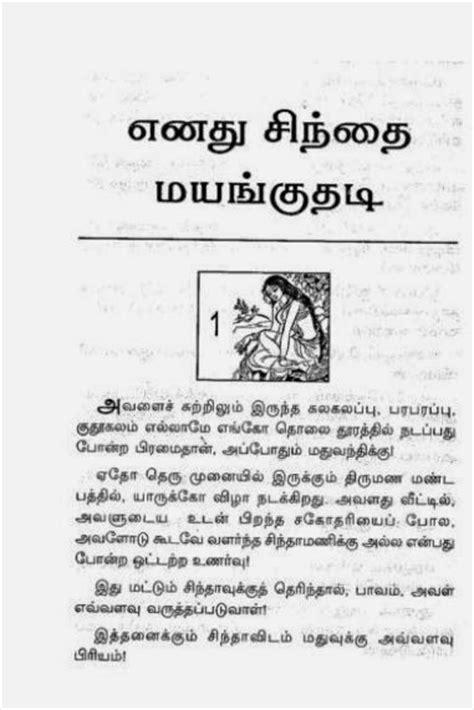 Ramanichandran Novels: En Sinthai Mayankuthadi by