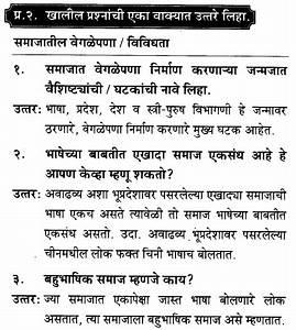 Maharashtra Board Class 10 Solutions For History And