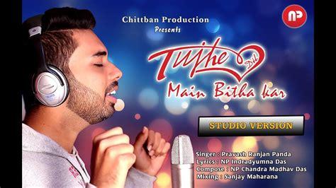 Tujhe Dil Main Bitha Kar  Studio Version Latest Hindi