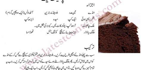 chocolate cake  oven easy cooking recipe urdu