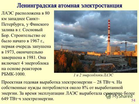 Атомные электрические станции АЭС . Принципиальная схема АЭС. Технологические схемы атомной электростанции АЭС