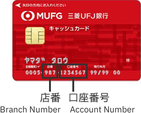 三菱 ufj 銀行 支店 コード 一覧